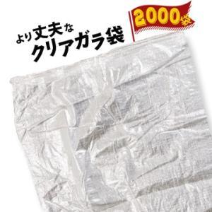 ガラ袋 クリア  600mm×900mm 2000枚|yojo