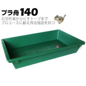 リス興業 プラ舟140 深さ 188mm 770mm×1220mm 1個 プラ箱 とろ箱 トロ舟 セメント コンクリート モルタル 左官資材 土木資材|yojo