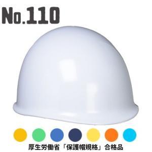 ヘルメット No.110 MP型 落下物用 電気用 AEタイプ 保護帽検定合格品 yojo