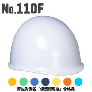 ヘルメット No.110F MP型 落下物用 電気用 AEタイプ 保護帽検定合格品 yojo