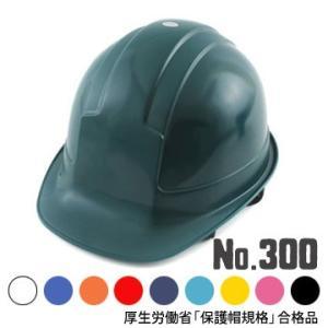 ヘルメット No.300 アメリカン型 飛来落下物用 電気用 AEタイプ 保護帽検定合格品 yojo