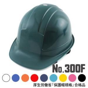 ヘルメット No.300F アメリカン型 スチロールライナー入り ABEタイプ 保護帽検定合格品 yojo