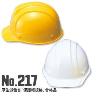 ヘルメット No.217 アメリカン型 飛来落下物用 Aタイプ 保護帽検定合格品 yojo