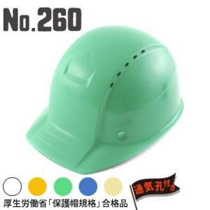 ヘルメット No.260 通気孔付き 飛来落下物用 Aタイプ 保護帽検定合格品 yojo