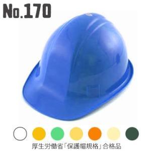 ヘルメット No.170 アメリカン型 飛来落下物 電気用 AEタイプ 保護帽検定合格品 yojo
