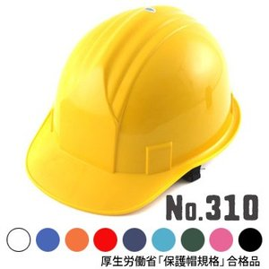 ヘルメット No.310 アメリカン型 飛来落下物 電気用 AEタイプ 保護帽検定合格品 yojo