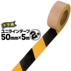 路面貼り用テープ ユニラインテープ 無反射 1.5mm×50mm×5m トラ柄 2巻 yojo