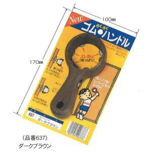 らくらくゴムハンドル 1個 取付可能寸法45〜50mm ドアノブに取り付けるだけでレバータイプへ!ゴム製なのでお子様にも安心です。|yojo