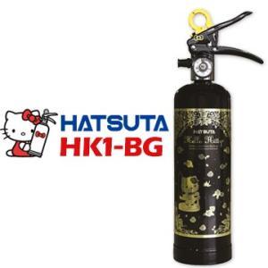 ハツタ ハローキティ 住宅用消火器 HK1-BG HATSUTA|yojo