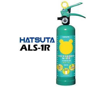 ハツタ クマさん 住宅用消火器 ALS-1R HATSUTA|yojo