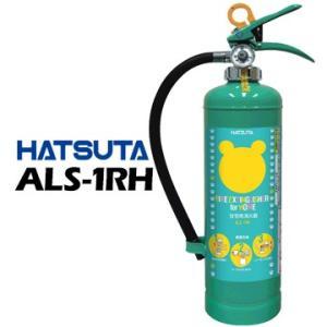 ハツタ クマさん 住宅用消火器 ALS-1RH HATSUTA|yojo