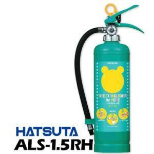 ハツタ クマさん 住宅用消火器 ALS-1.5RH HATSUTA|yojo