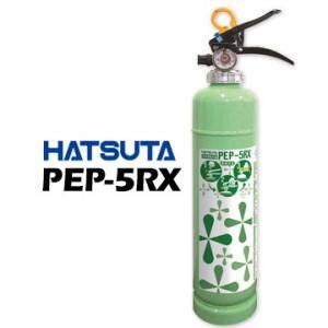 住宅用消火器 ハツタニューエース 消火器 PEP-5RX HATSUTA|yojo