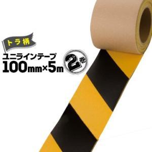 路面貼り用テープ ユニラインテープ 無反射 1.5mm×100mm×5m トラ柄 2巻 yojo