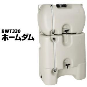 雨水利用タンク ホームダム RWT-330 コダマ樹脂工業製 ホームタンク 雨水タンク 水量計付き雨水 断水 ガーデニング 洗車 家庭菜園|yojo