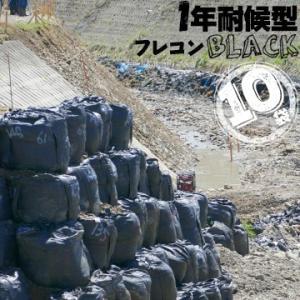 耐候性フレキシブル コンテナ バッグ 丸型 フレコンバック AS-002 BLACK 1年耐候 10袋 大型土のう袋 コンテナバッグ トン袋 トンバッグ|yojo