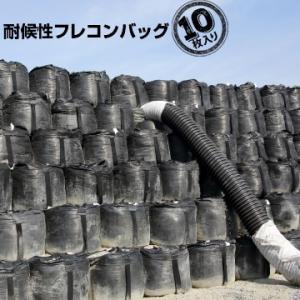 耐候性フレキシブル コンテナ バッグ 認定品 フレコン 1t用 黒 排出無 10枚 大型 土のう袋 としても使用可能です。 災害用品 土嚢袋|yojo