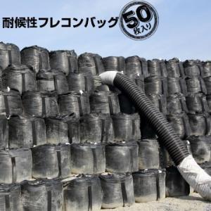 耐候性フレキシブル コンテナ バッグ 認定品 フレコン 1t用 黒 排出無 50枚 大型 土のう袋 としても使用可能です。 災害用品 土嚢袋|yojo