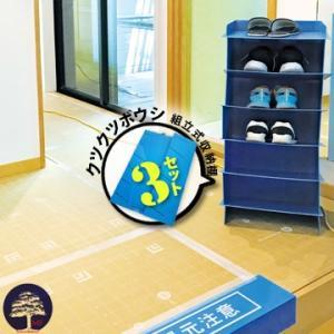クツクツボウシ 3個 現場の靴の整理に 下駄箱|yojo
