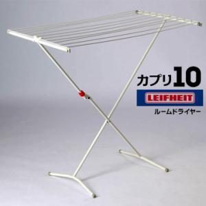 ライフハイトLEIFHEIT ルームドライヤー カプリ10 室内干し 物干しスタンド|yojo