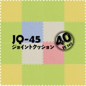 ジョイントクッションJQ-45 40枚 ジョイントマット 赤ちゃん ベビー プレイマット 防音マット クッションマット|yojo