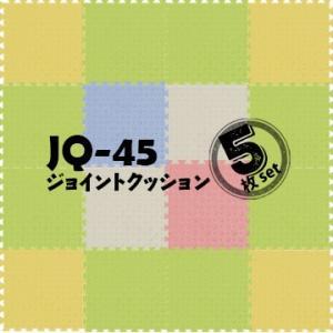ジョイントクッションJQ-45 5枚 ジョイントマット 赤ちゃん ベビー プレイマット 防音マット クッションマット|yojo