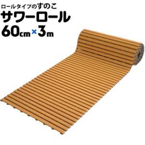 みずわ工業 サワーロール 厚さ 17mm サイズ 60cm×3m 1本  熱さを感じにくく爽やかな足...