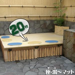 みずわ工業 座・湯〜マット 20枚 サウナマット お風呂マット 抗菌|yojo