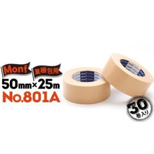 古藤工業株式会社 MONF No.801A 重梱包用布粘着テープ 50mm×25m 30巻 yojo