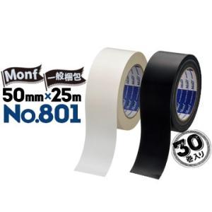 古藤工業株式会社 MONF No.801 カラー 梱包用布粘着テープ 50mm×25m 30巻 白 黒 yojo