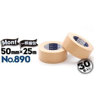 古藤工業 MONF No.890 一般梱包用 布粘着テープ 50mm×25m 30巻 黄土色 おうどいろ カーキ yojo