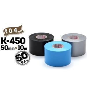古藤 furuto 防食テープ K-450 自己融着性 厚さ 0.4mm 50mm×10m 50巻 ブラック/ライトブルー/シルバーグレー  水道 ガス 油 一般用工業配管防食 電食防止 yojo