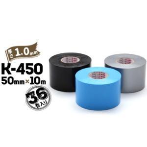 古藤 furuto 防食テープ K-450 自己融着性 厚さ 1.0mm 50mm×10m 36巻 ブラック/ライトブルー/シルバーグレー  水道 ガス 油 一般用工業配管防食 電食防止 yojo