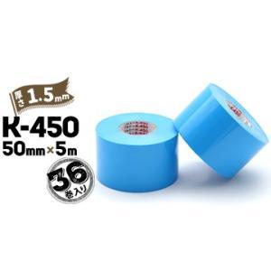 古藤 furuto 防食テープ K-450 自己融着性 厚さ 1.5mm 50mm×5m 36巻 ライトブルー  水道 ガス 油 一般用工業配管防食 電食防止 yojo