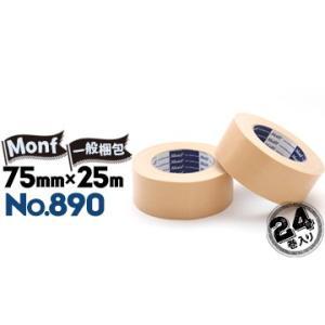 古藤工業 MONF No.890 一般梱包用 布粘着テープ 75mm×25m 24巻 黄土色 おうどいろ カーキ yojo
