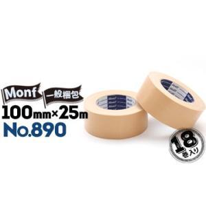 古藤工業 MONF No.890 一般梱包用 布粘着テープ 100mm×25m 18巻 黄土色 おうどいろ カーキ yojo