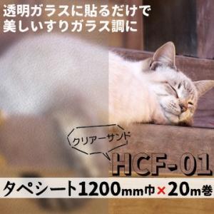 タペシート HCF-01 クリアーサンド 1200mm×20m くもりガラス調 ウィンドウフィルム|yojo