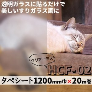 タペシート HCF-02 クリアーミスト 1200mm×20m くもりガラス調 ウィンドウフィルム|yojo