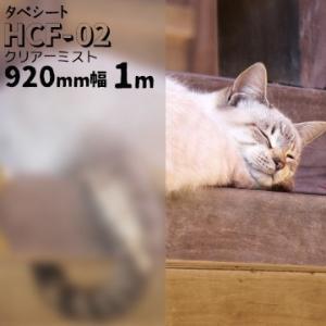 タペシート HCF-02 クリアーミスト 幅 920mm 長さ 1m ガラスフィルム すりガラス 目隠し 曇りガラス フィルム 窓 装飾 ウィンドーフィルム|yojo