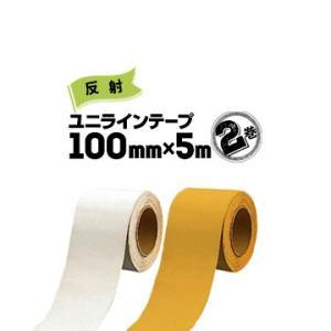 路面貼り用テープ ユニラインテープ 反射 1.5mm×100mm×5m 黄 白 2巻 yojo