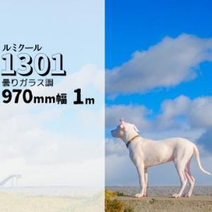 ガラスフィルム ルミクール 1301 曇りガラス調 幅 970mm 長さ 1m 窓ガラス ウィンドーフィルム|yojo