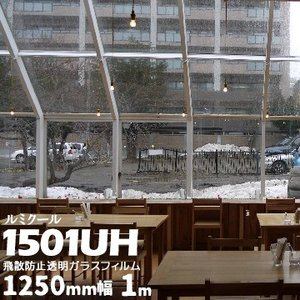ガラスフィルム ルミクール 透明飛散防止タイプ 1501UH 幅 1250mm 長さ 1m 窓ガラス ウィンドーフィルム|yojo