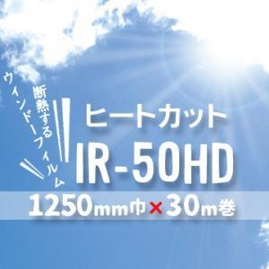 ヒートカット IR-50HD 1250mm×30m 日射調整 省エネ ガラスフィルム 窓フィルム|yojo