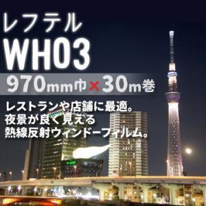 レフテル WH03 970mm×30m 日射調整 省エネ ガラスフィルム 窓フィルム|yojo