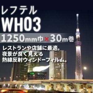 レフテル WH03 1250mm×30m 日射調整 省エネ ガラスフィルム 窓フィルム|yojo