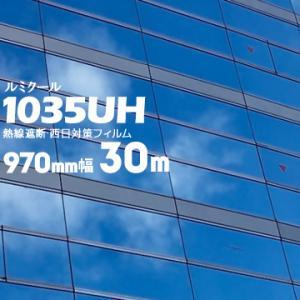 ルミクール ハーフミラー ライトシルバータイプ 1035UH 970mm×50m 日射調整 省エネ ガラスフィルム 窓フィルム|yojo