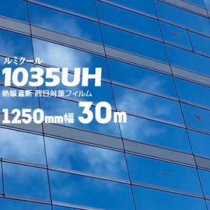 ルミクール ハーフミラー ライトシルバータイプ 1035UH 1250mm×50m 日射調整 省エネ ガラスフィルム 窓フィルム|yojo
