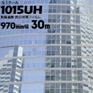 ルミクール ハーフミラー ダークシルバータイプ 1015UH 970mm×50m 日射調整 省エネ ガラスフィルム 窓フィルム|yojo