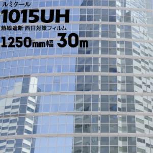 ルミクール ハーフミラー ダークシルバータイプ 1015UH 1250mm×50m 日射調整 省エネ ガラスフィルム 窓フィルム|yojo