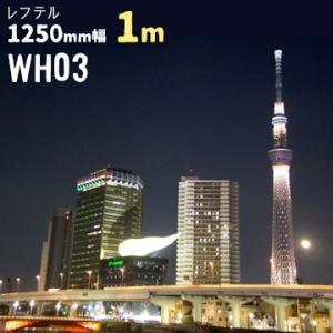 レフテル WH03 【日射調整フィルム 熱遮断シート】 幅 1250mm 長さ 1m ガラスフィルム ウィンドウフィルム 窓ガラスシート|yojo